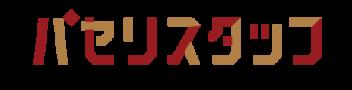 パセリスタッフ Logo