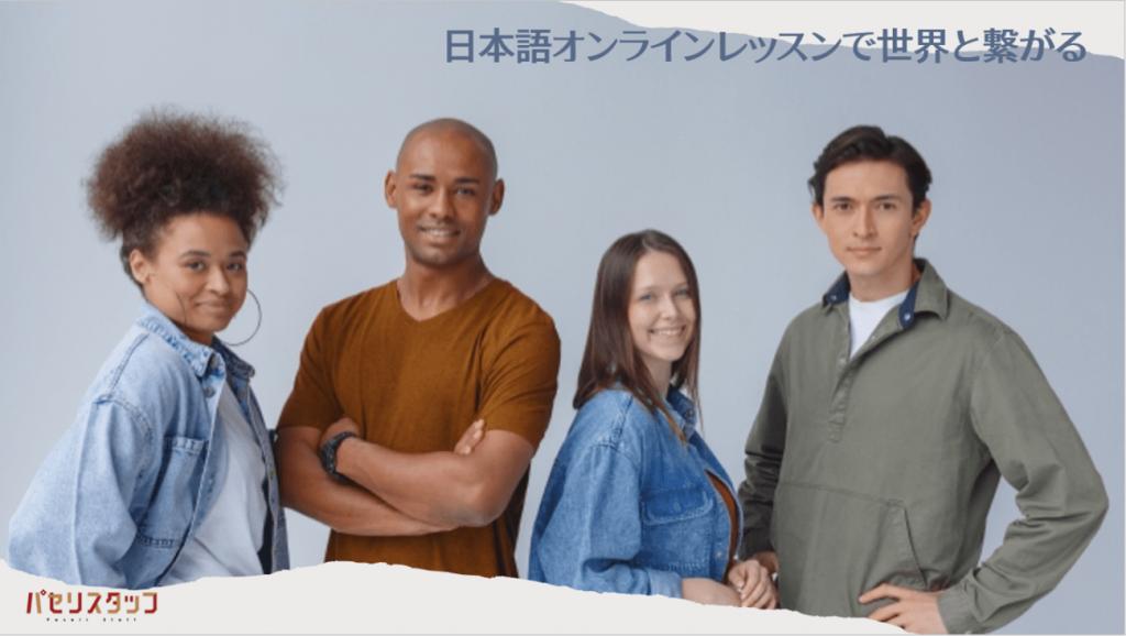 日本語オンラインレッスンで世界と繋がる