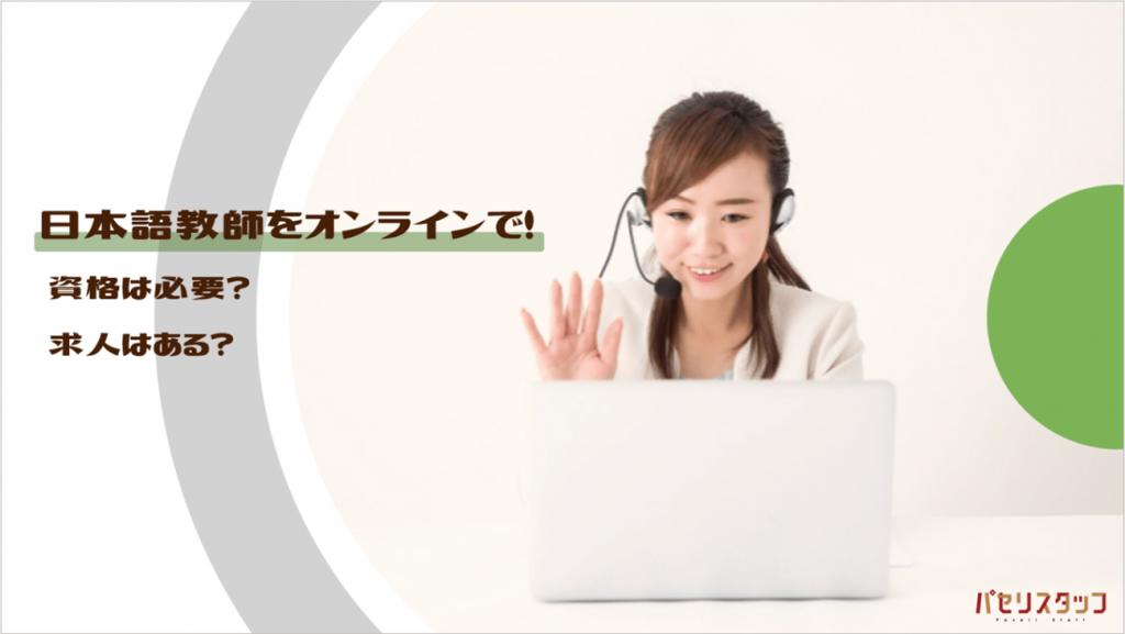 オンラインで日本語レッスンを行う女性